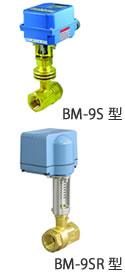 BM-9SR型、BM-9SRC型 高温用ボール式 電動弁